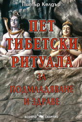 Пет тибетски ритуала за подмладяване и здраве (2008)