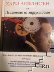 Психология на лидерството (2008)
