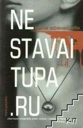 Ne stavai tupa. ru (2008)