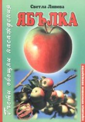 Ябълка (2008)