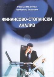 Финансово-стопански анализ. Първо издание (2008)