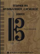 Теория на музикалните елементи + CD (2007)