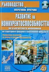 Развитие на конкурентоспособността на българската икономика + CD/ Ръководство по оперативна програма (2008)