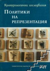 Политики на репрезентация (2008)