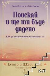 Поискай и ще ти бъде дадено (2007)