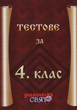 Тестове за 4 клас (2007)