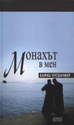 Монахът в мен (2007)