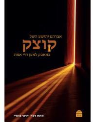 Kotzk: The Struggle for Integrity (ISBN: 9789655260274)