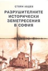 Разрушителните исторически земетресения в София (2007)