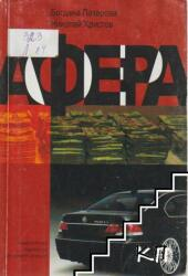 Афера (2007)