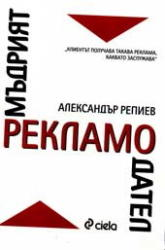 Мъдрият рекламодател (2007)