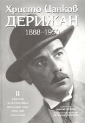 Христо Цанков-Дерижан 1888-1950 Т. 2 (2007)