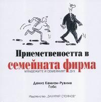 Приемствеността в семейната фирма: Младежите и семейният дух (2007)
