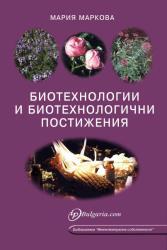 Биотехнологии и биотехнологични постижения (2007)