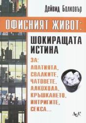 Офисният живот (2007)