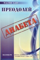 Преодолей диабета (2006)