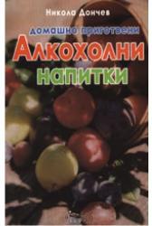 Домашно приготвени алкохолни напитки (2006)