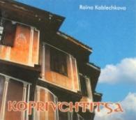 Koprivchtitsa/Копривщица на френски език/ (ISBN: 9789545794681)