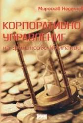 Корпоративно управление на финансови компании (2005)
