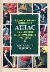 Атлас на болестите по декоративните растения - том 5: цветя, храсти и дървета (2005)