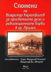 Спомени на Владимир Карамфилов за просветното дело и революционните борби в гр. Прилеп (2005)