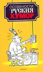 Особености на руския хумор (2004)