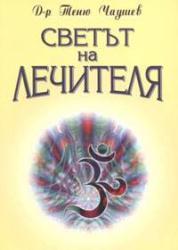 Светът на лечителя (2004)