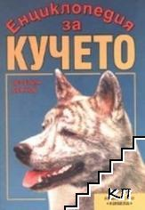 Енциклопедия за кучето (2011)