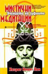 Учението на суфиите: Мистични медитации (2001)
