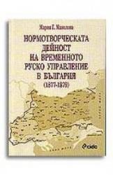 Нормотворческата дейност на временното руско управление в България (2003)