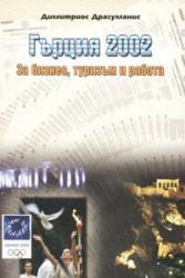 Гърция 2002 - справочник/ст (2001)