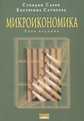 Микроикономика (1999)
