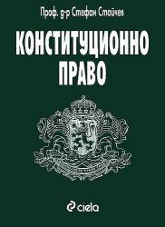 Конституционно право (2002)