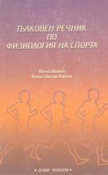 Аналогова електроника 9. и 10. клас (2001)
