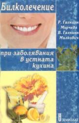 Билколечение при заболявания в устната кухина (1998)