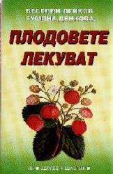 Плодовете лекуват (1999)