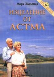 Изцеление от астма (2002)