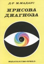 Ирисова диагноза (2004)