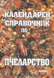 Календарен справочник по пчеларство (2003)