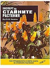 Експерт по стайните растения / м. к (2007)