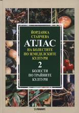 Атлас на болестите по земеделските култури - том 2: Болести по трайните култури (2001)