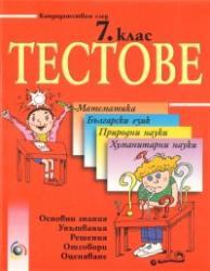 Кандидатствам след 7 клас: Тестове (2000)