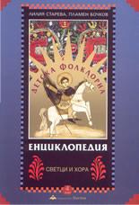 Детска фолклорна енциклопедия - том 4: Светци и хора (2003)