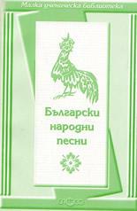 Български народни песни (1999)