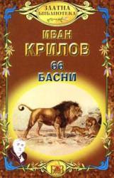 66 басни /Иван Крилов (2004)
