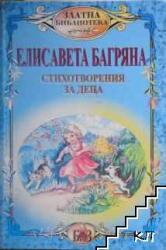 Стихотворения за деца / Елисавета Багряна (2001)