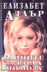 Тайните на вила (2003)
