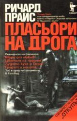 Пласьори на дрога (2000)