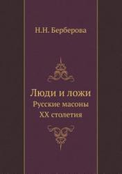 Lyudi I Lozhi Russkie Masony XX Stoletiya - Nina Berberova, N N Berberova (ISBN: 9785894930084)