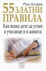 55 златни правила как всяко дете да успее в училище и в живота (2007)